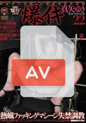 ADVO-025 품번 이미지