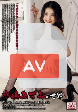 AVSW-015 품번 이미지