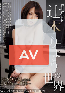 AVSW-041 품번 이미지