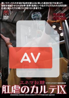 ADVO-122 품번 이미지