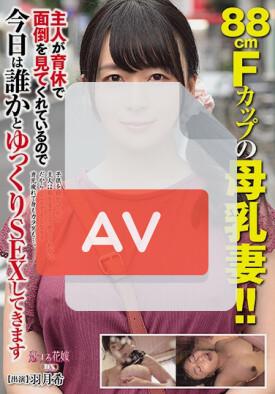 AVKH-146 품번 이미지