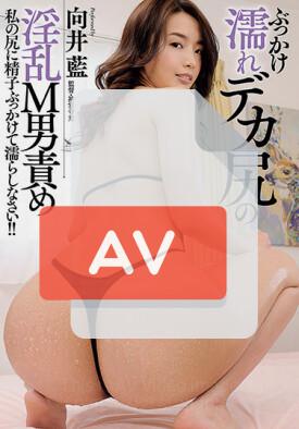 AVSA-173 품번 이미지